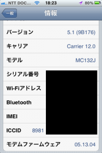 iphone3gs_dg_11.png