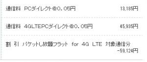 iphone3gs_packet_01.png