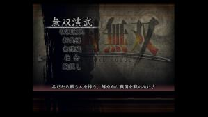 ps2xbox_sengokumusou1_09.jpg