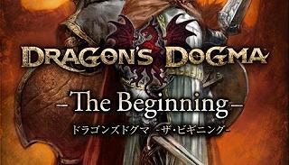 ドラゴンズドグマ ザ・ビギニング