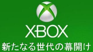 次世代Xbox