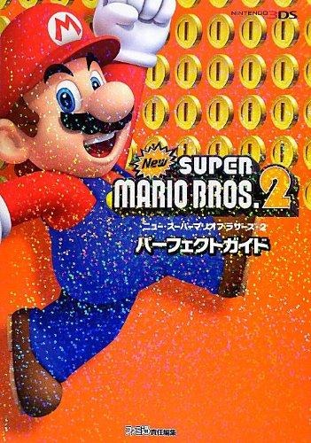 Newマリオ2 攻略本
