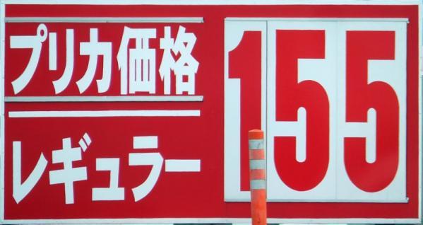 ガソリン価格155