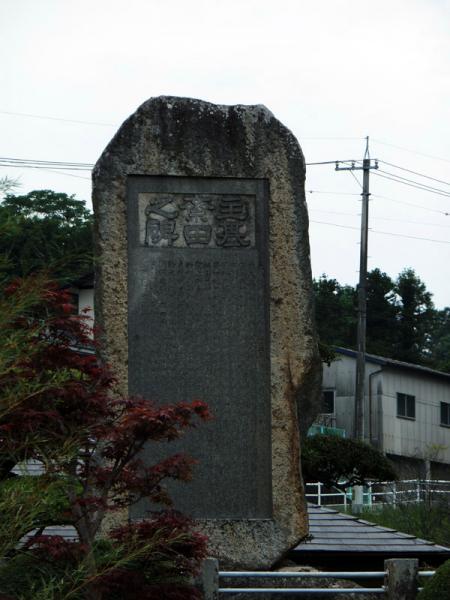 主基齊田の碑
