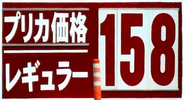 ガソリン価格158