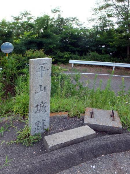 平山城址石碑