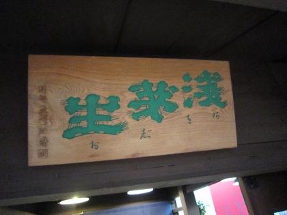 平井商店1