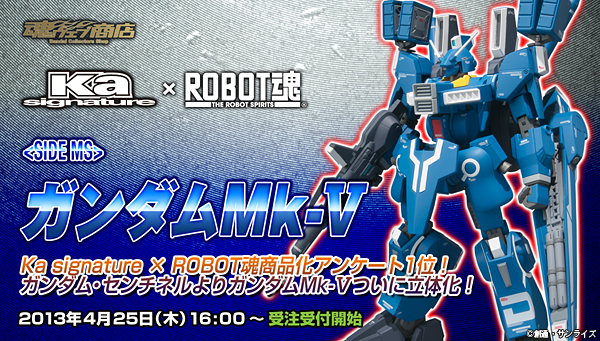 bnr_GundamMk-v_B01_fix.jpg