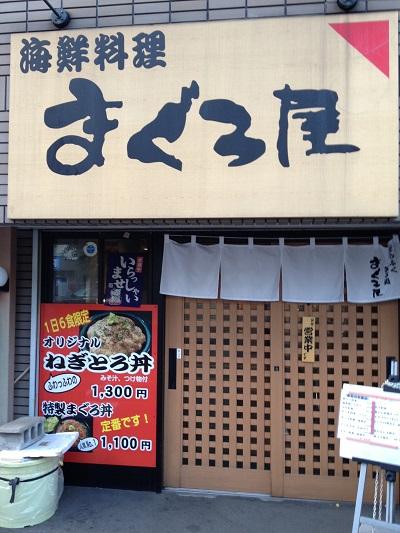 maguroya02.jpg
