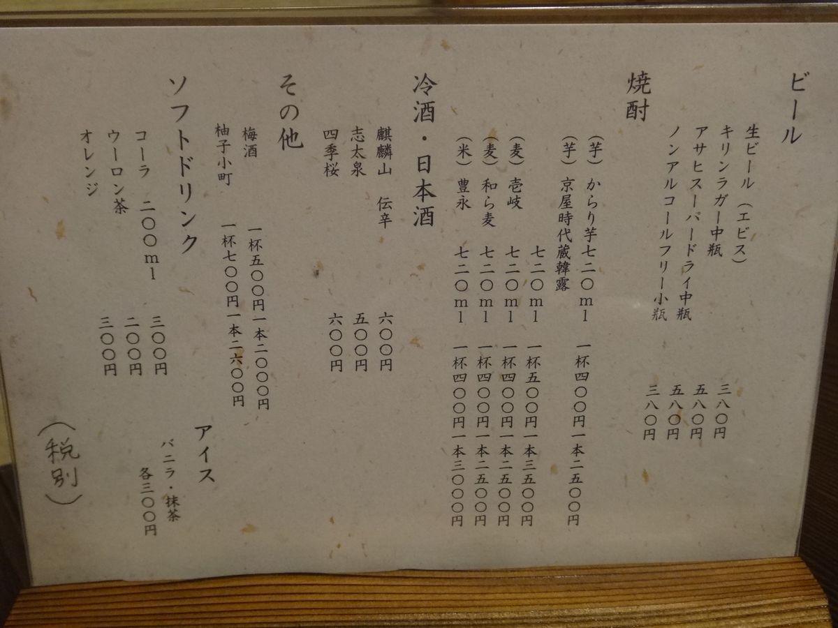 寿司すずき5