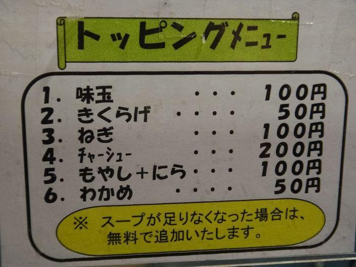 博多らーめん替玉屋4