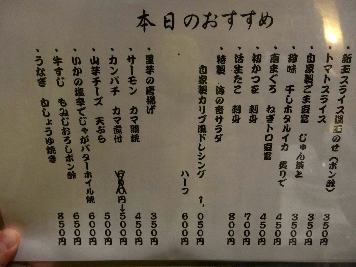 居酒屋 海の音7