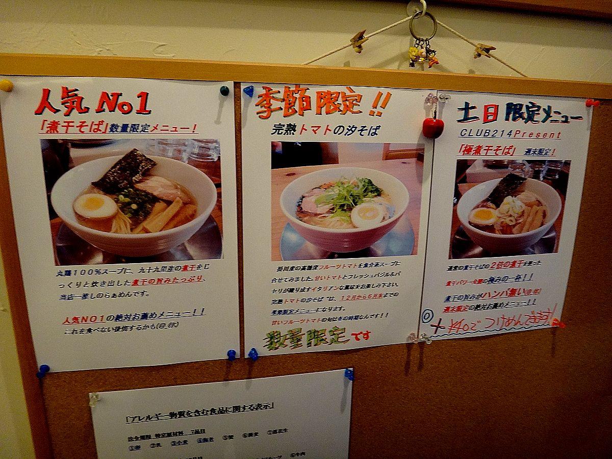 めんそうしん(島田)3