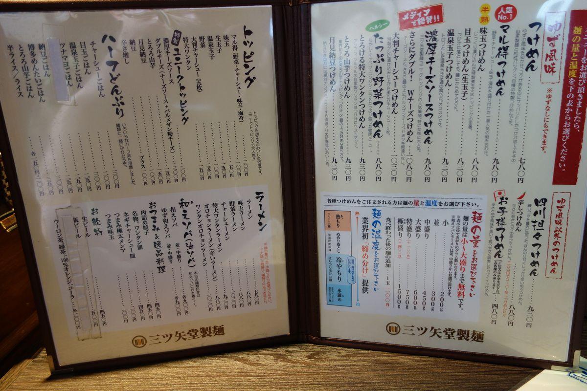 つけ麺専門店 三ツ矢堂製麺3