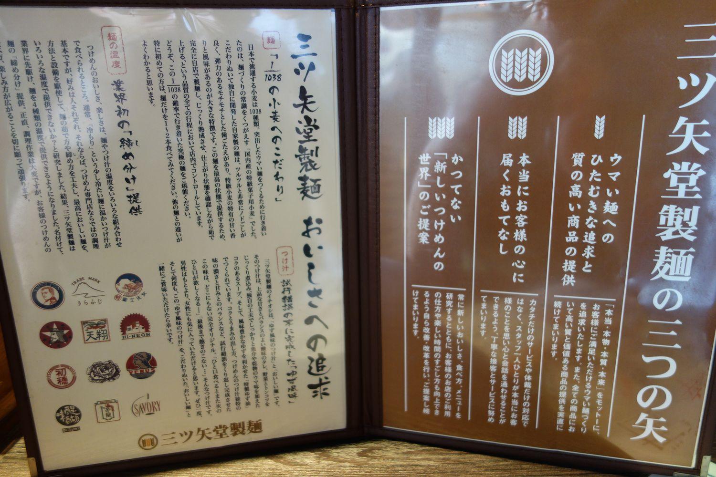 つけ麺専門店 三ツ矢堂製麺4