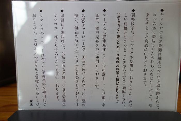 ヤマシロ3