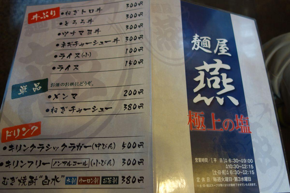 麺屋 燕4