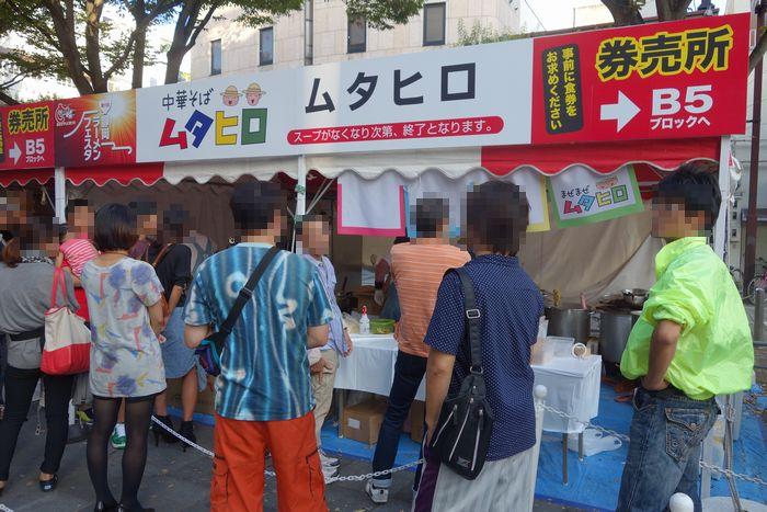 第6回静岡ラーメンフェスタ6
