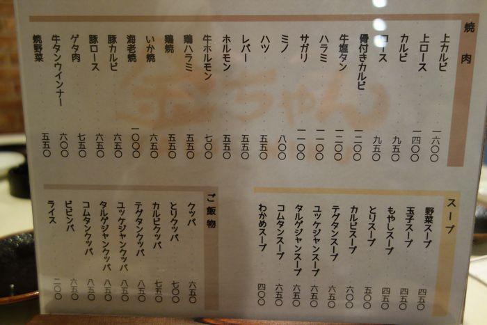 焼肉金ちゃん3