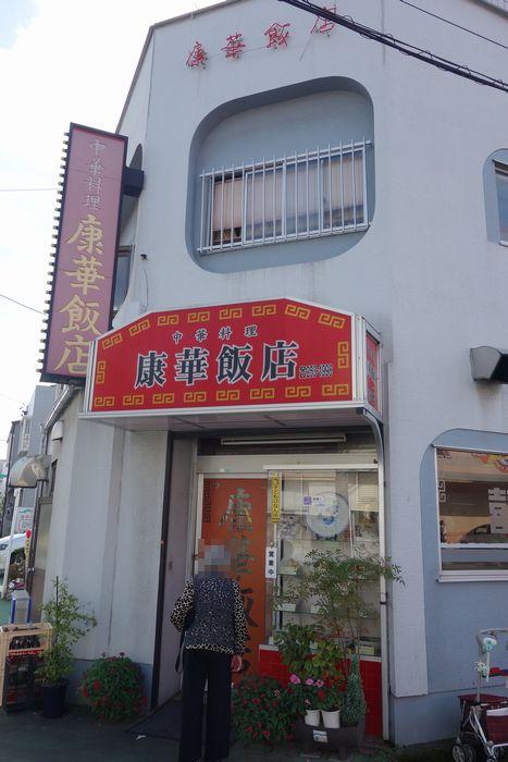 中華料理 康華飯店