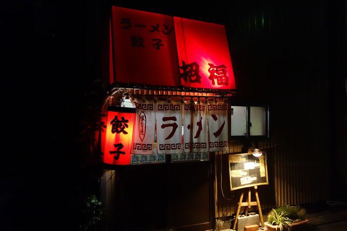 ラーメン餃子 招福