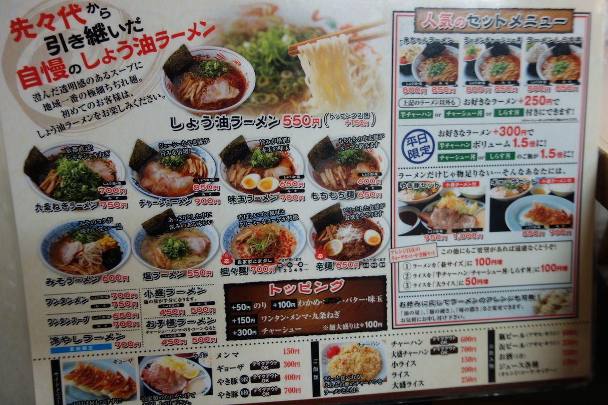 丸岩ラーメン3