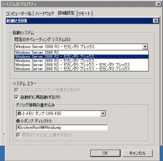 既存のオペレーティングシステムの選択画面
