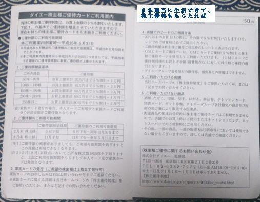 daiei_annai_201308.jpg