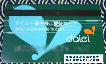 daiei_card.jpg