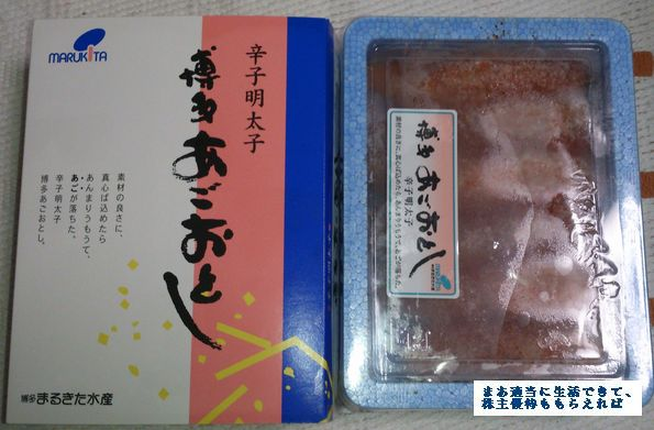daisyo_marukita_201302.jpg
