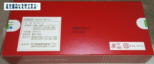 fujiseiyu-yuutai02_201303.jpg