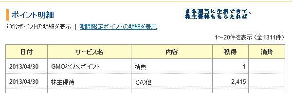gmo_tokutoku_201212.jpg