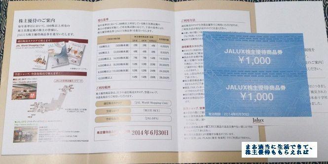 jalux_201303.jpg