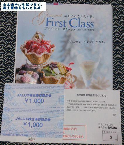jalux_yuutai01_201309.jpg