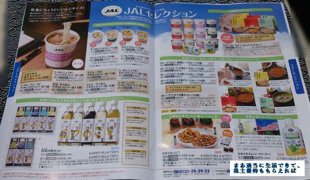 jalux_yuutai02_201309.jpg