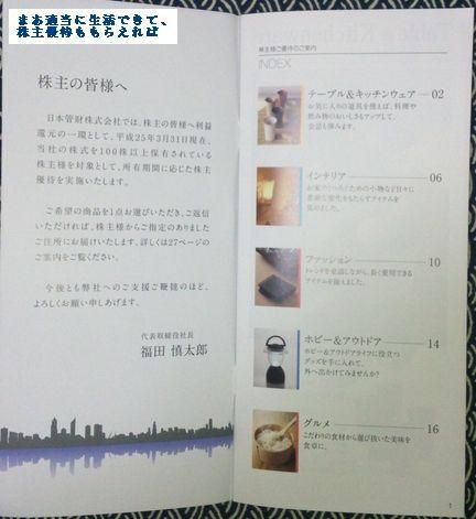 kanzai-02_201303.jpg