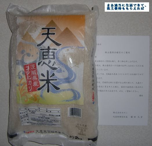 kasumi_201302.jpg