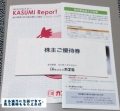 カスミ 買物優待券 201308