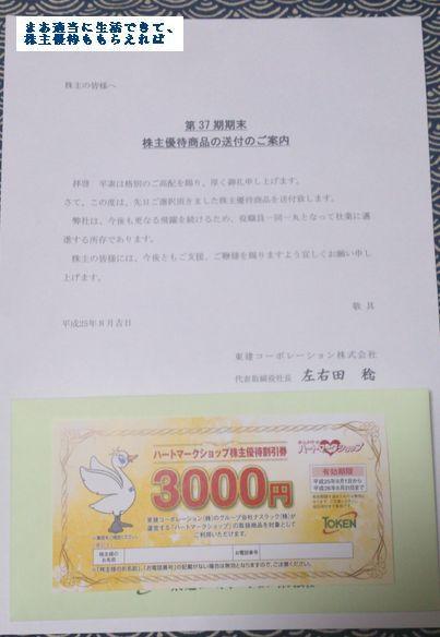 kouken-yuutai02_201304.jpg