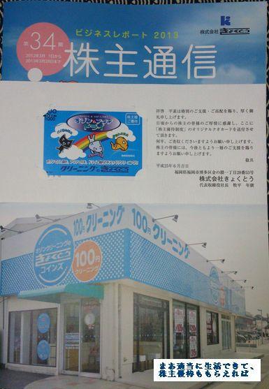 kyokuto-02_201302.jpg