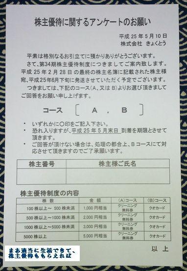 kyokuto_annai_201302.jpg