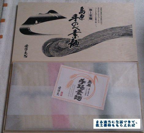 mv-kyusyu_201302.jpg