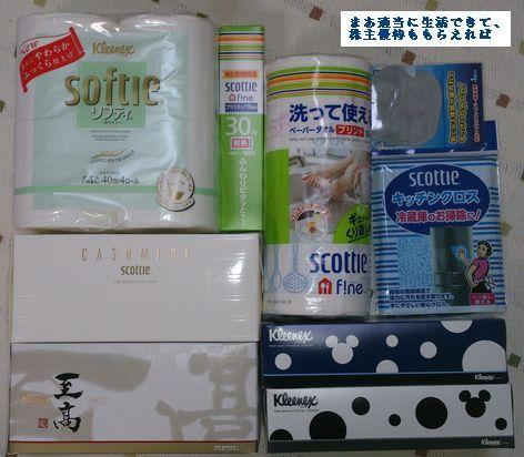 nihonseishi-01_201303.jpg