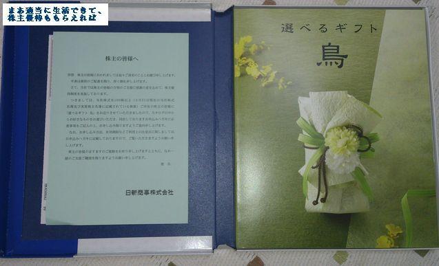 nissin-shoji_201303.jpg