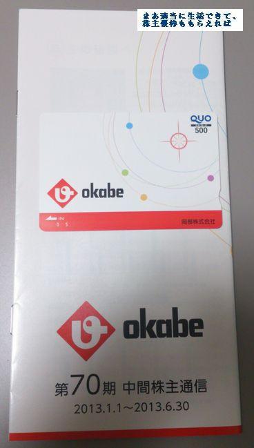 okabe_201306.jpg