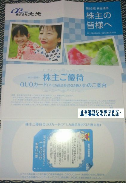 oomitsu-quo_201305.jpg