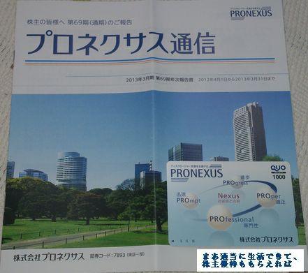 pronexus_201303.jpg