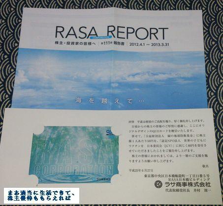 rasa_201303.jpg