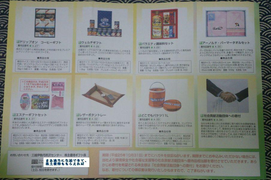 takara_gift_201305.jpg
