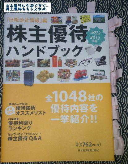 yuutai_handbook_2012.jpg